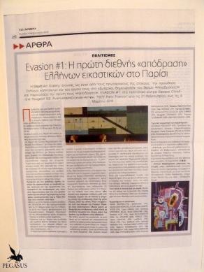 Journal grec